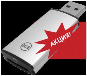 USB-Flash 8 Gb — всего за 240 рублей!